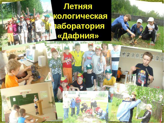 Летняя экологическая лаборатория «Дафния»