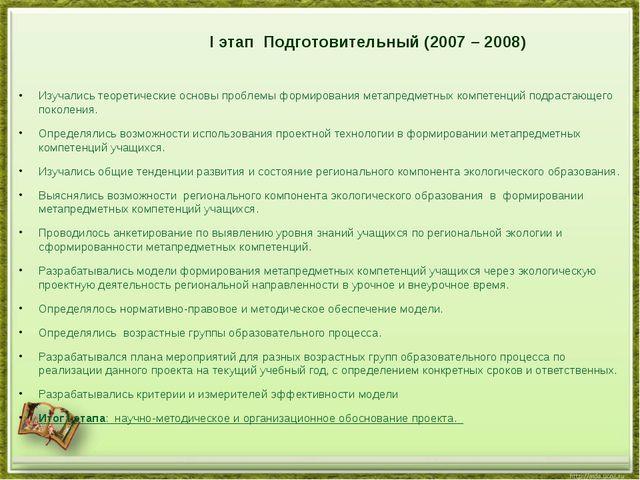 I этап Подготовительный (2007 – 2008) Изучались теоретические основы проблем...