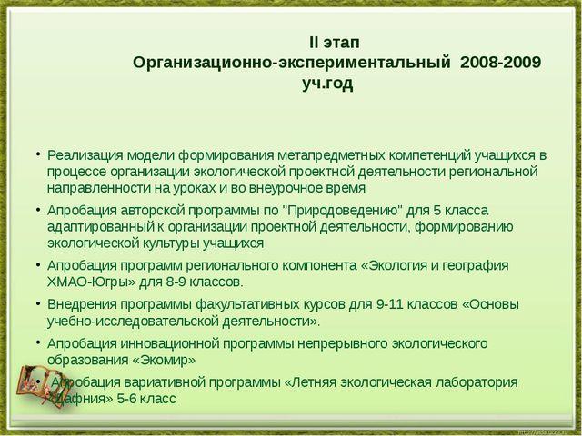 II этап Организационно-экспериментальный 2008-2009 уч.год Реализация модели...