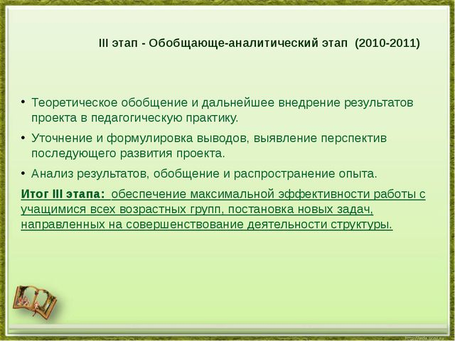 III этап - Обобщающе-аналитическийэтап (2010-2011) Теоретическое обобщение...