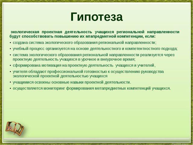 Гипотеза экологическая проектная деятельность учащихся региональной направле...