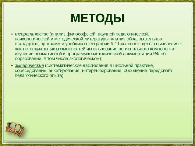 МЕТОДЫ теоретические(анализ философской, научной педагогической, психологиче...