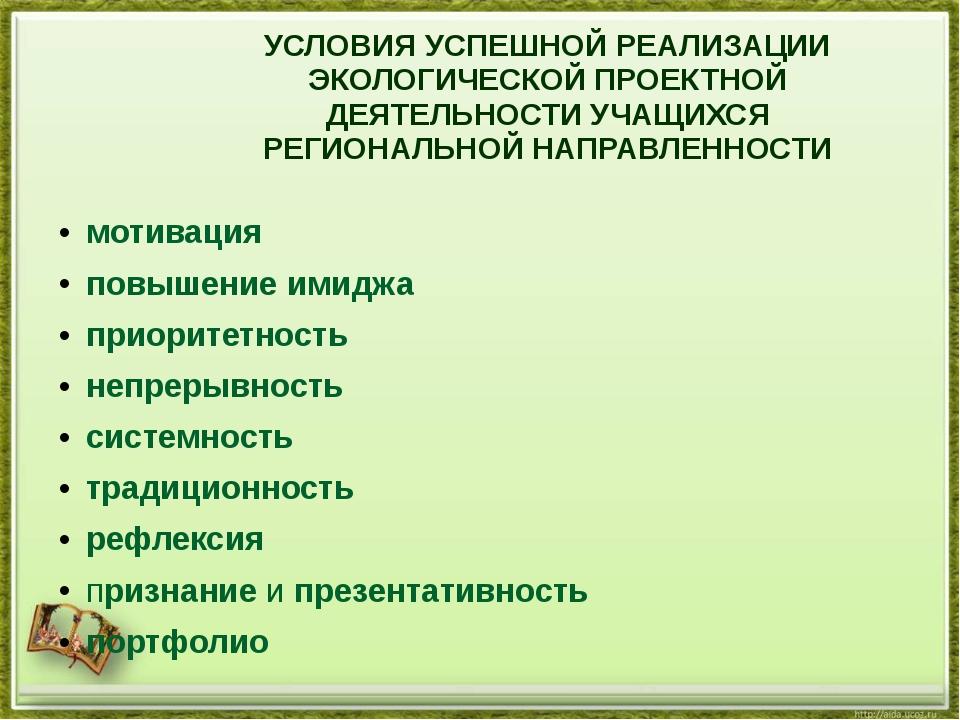 УСЛОВИЯ УСПЕШНОЙ РЕАЛИЗАЦИИ ЭКОЛОГИЧЕСКОЙ ПРОЕКТНОЙ ДЕЯТЕЛЬНОСТИ УЧАЩИХСЯ РЕГ...