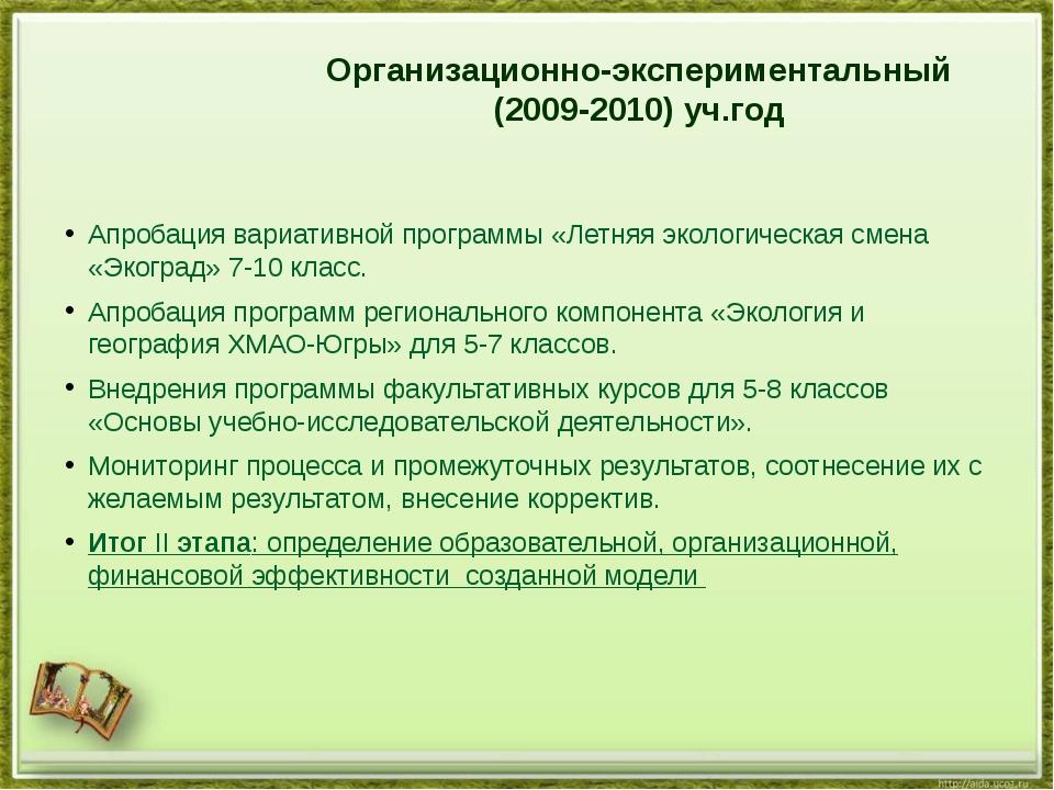 Организационно-экспериментальный (2009-2010) уч.год Апробация вариативной пр...