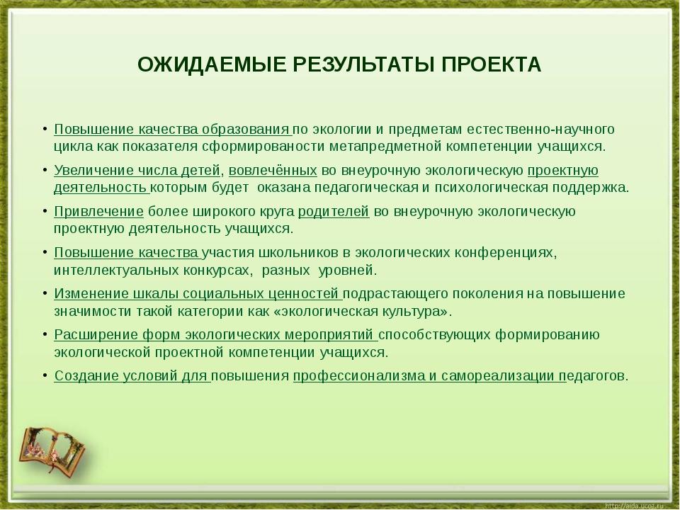 ОЖИДАЕМЫЕ РЕЗУЛЬТАТЫ ПРОЕКТА Повышение качества образования по экологии и пр...