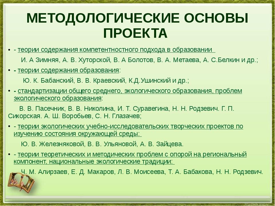 МЕТОДОЛОГИЧЕСКИЕ ОСНОВЫ ПРОЕКТА - теории содержания компетентностного подход...