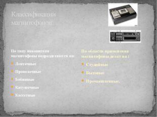 Классификации магнитофонов По типу накопителя магнитофоны подразделяются на: