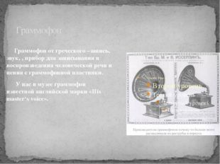 Граммофон Граммофон от греческого –запись, звук, , прибор для записывания и в