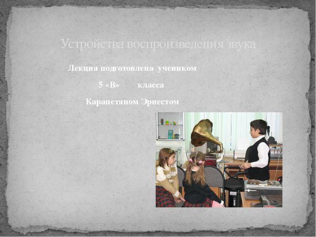 Устройства воспроизведения звука Лекция подготовлена учеником 5 «В» класса Ка...