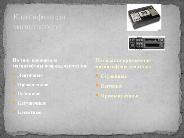 Классификации магнитофонов По типу накопителя магнитофоны подразделяются на:...