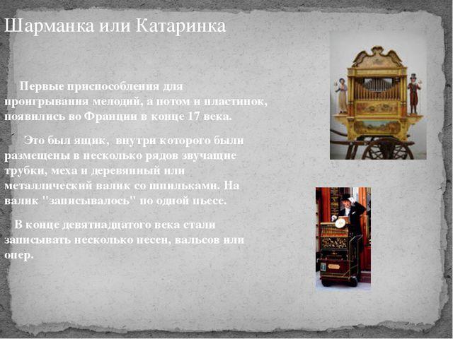 Шарманка или Катаринка Первые приспособления для проигрывания мелодий, а пото...