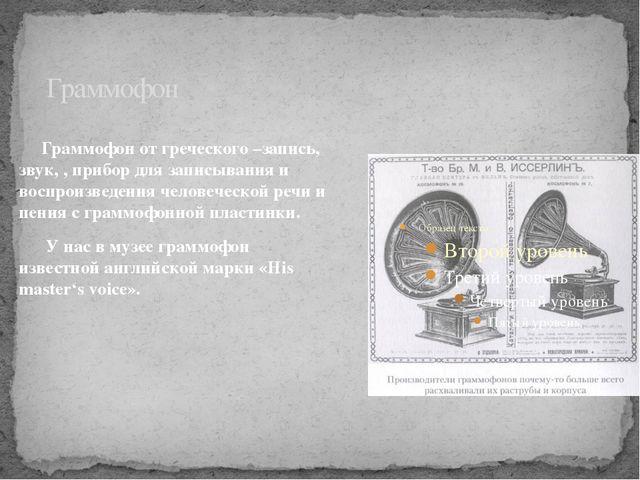 Граммофон Граммофон от греческого –запись, звук, , прибор для записывания и в...