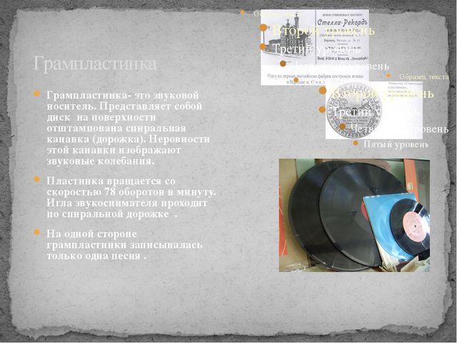 Грампластинка Грампластинка- это звуковой носитель. Представляет собой диск н...