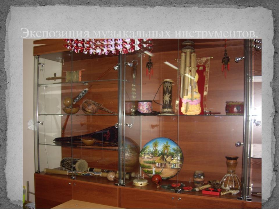 Экспозиция музыкальных инструментов.