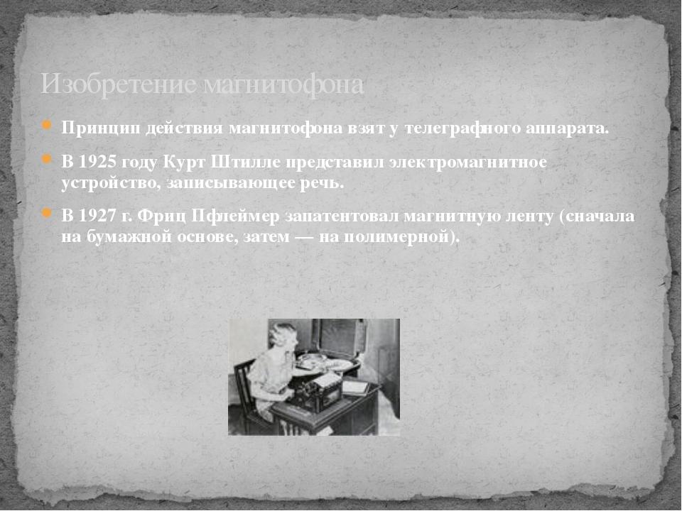 Изобретение магнитофона Принцип действия магнитофона взят у телеграфного аппа...