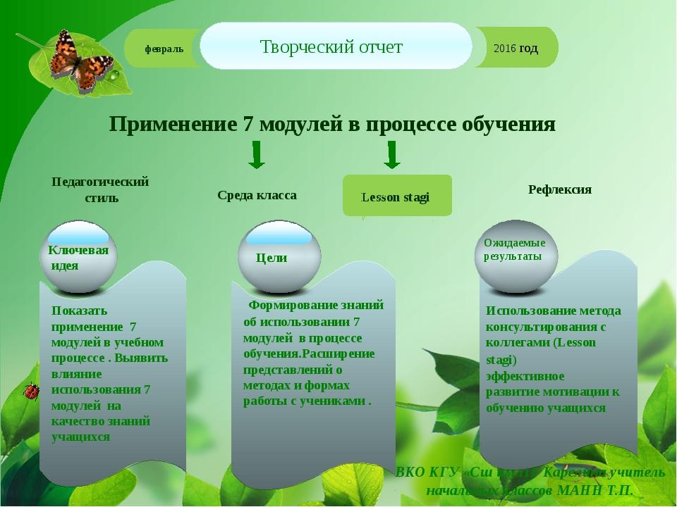 Творческий отчет 2016 год февраль ВКО КГУ «Сш им ПГ Карелина учитель начальны...
