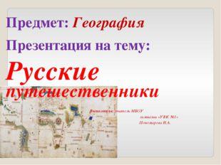 Выполнила: учитель МБОУ гимназии «УВК №1» Пономарева Н.А. Предмет: География