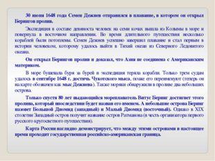 30 июня 1648 года Семен Дежнев отправился в плавание, в котором он открыл