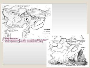 1 – пути Дежнева; 2 – путь спутников Дежнева, попавших на Камчатку; 3 – путь