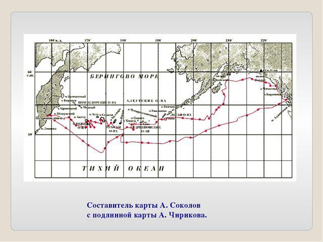 Составитель карты А. Соколов с подлинной карты А. Чирикова.
