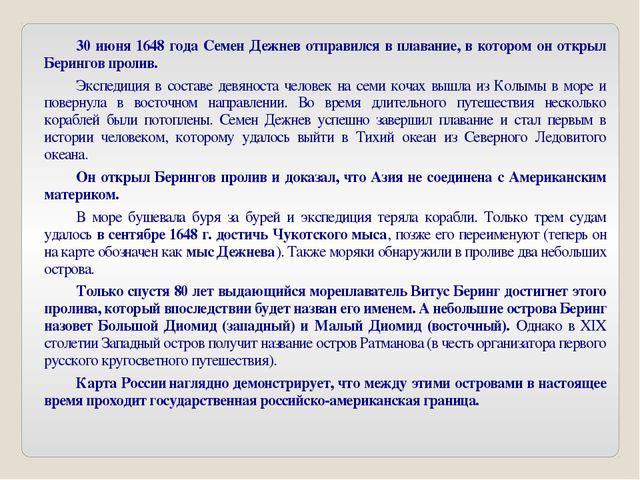 30 июня 1648 года Семен Дежнев отправился в плавание, в котором он открыл...