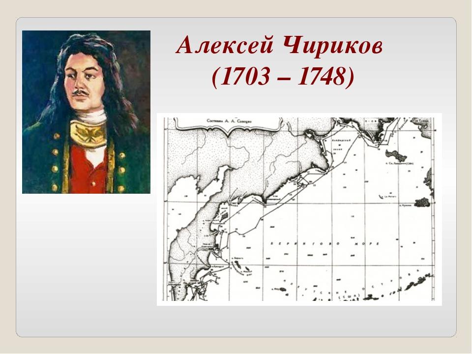 Алексей Чириков (1703 – 1748)