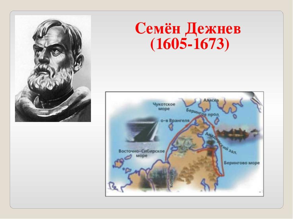 Семён Дежнев (1605-1673)