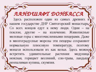 ЛАНДШАФТ ДОНБАССА Здесь расположен один из самых древних в нашем государстве
