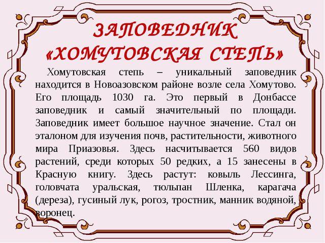 ЗАПОВЕДНИК «ХОМУТОВСКАЯ СТЕПЬ» Хомутовская степь – уникальный заповедник нахо...