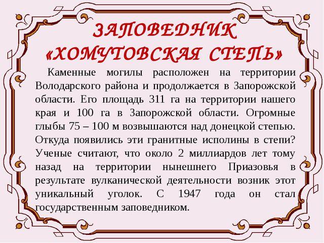 ЗАПОВЕДНИК «ХОМУТОВСКАЯ СТЕПЬ» Каменные могилы расположен на территории Волод...
