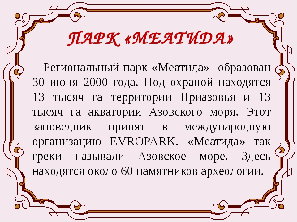 ПАРК «МЕАТИДА» Региональный парк «Меатида» образован 30 июня 2000 года. Под о...