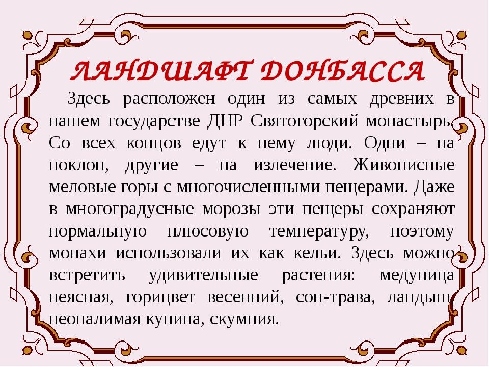 ЛАНДШАФТ ДОНБАССА Здесь расположен один из самых древних в нашем государстве...