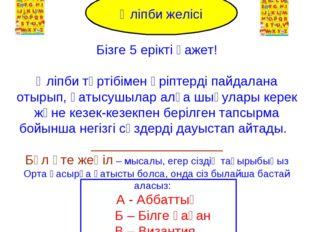 Alphabet Line Бізге 5 ерікті қажет! Әліпби тәртібімен әріптерді пайдалана оты