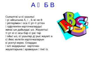 А Ә Б В Сыныптағы оқушының әрқайсысына А, Ә, Б және В әріптерімен қоса төрт-т
