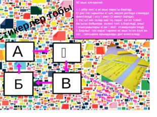 Стикерлер тобы А Ә В Б Жұмыс алгоритмі: 1. Әрбір топқа жұмыс парағы берілді.