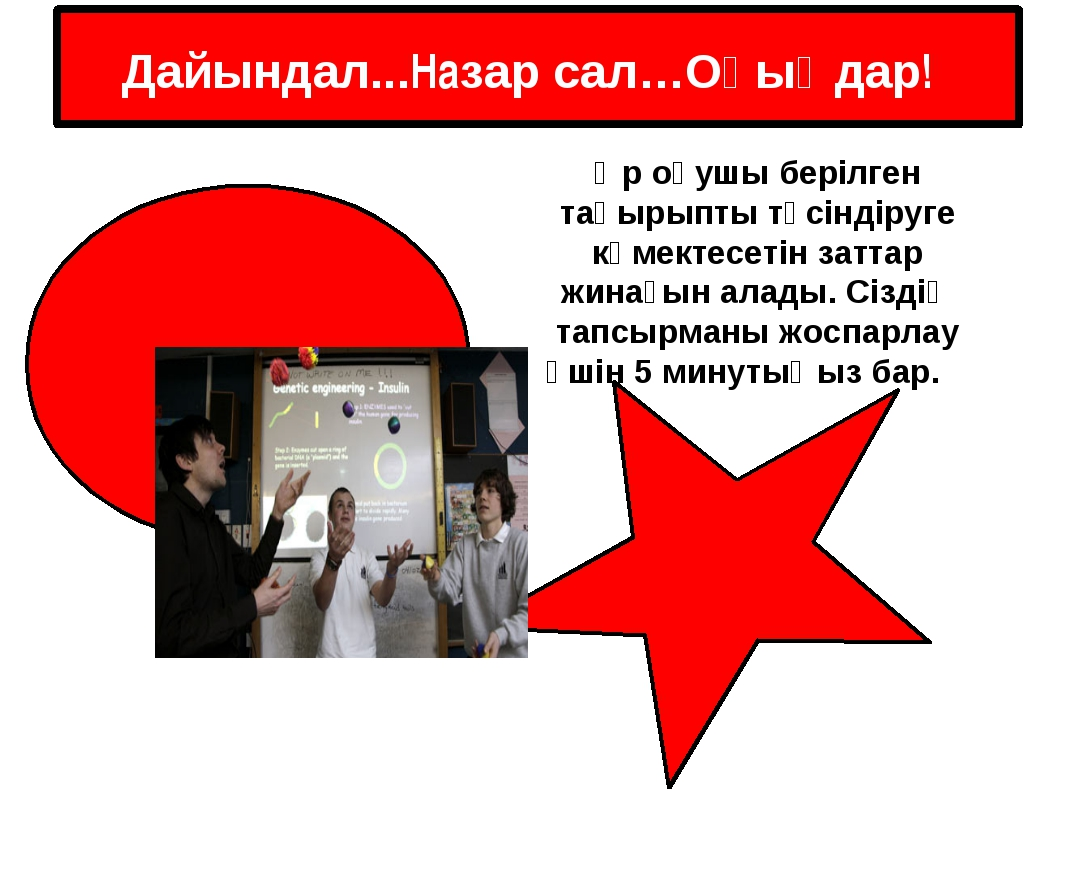 Дайындал...Назар сал…Оқыңдар! Әр оқушы берілген тақырыпты түсіндіруге көмект...