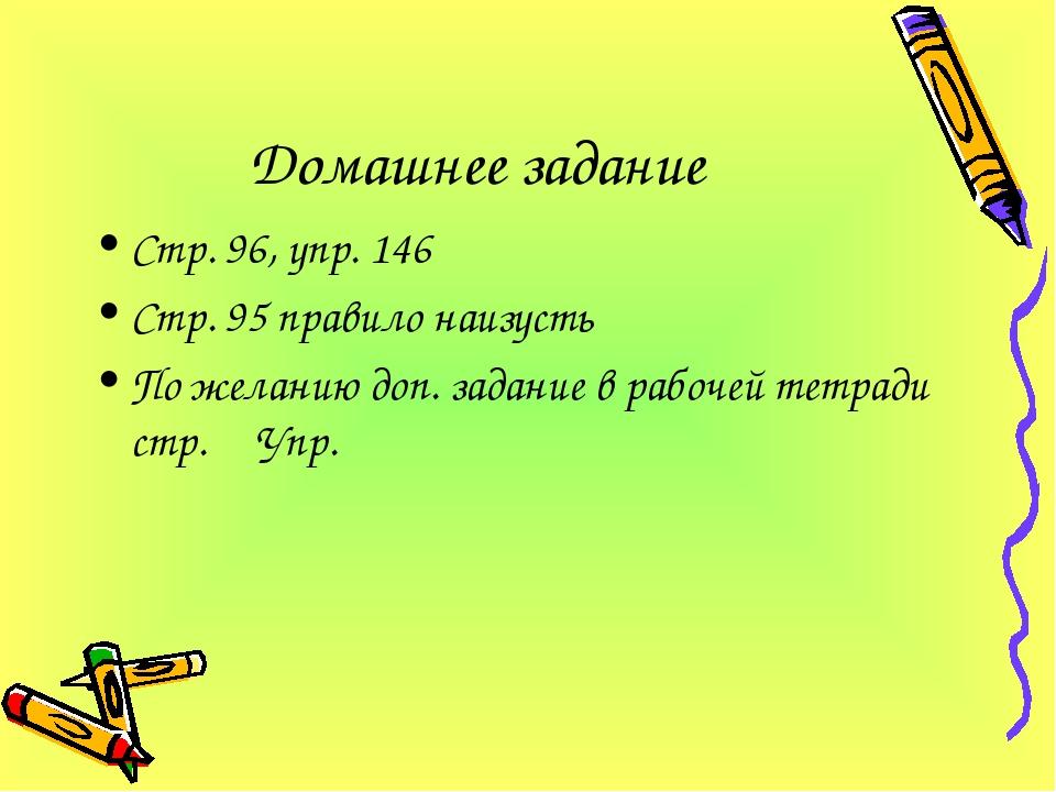 Домашнее задание Стр. 96, упр. 146 Стр. 95 правило наизусть По желанию доп. з...