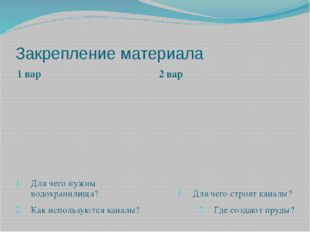 Закрепление материала 1 вар 2 вар Для чего нужны водохранилища? Как использую