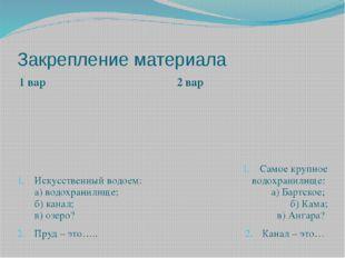Закрепление материала 1 вар 2 вар Искусственный водоем: а) водохранилище; б)