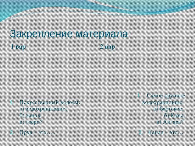Закрепление материала 1 вар 2 вар Искусственный водоем: а) водохранилище; б)...