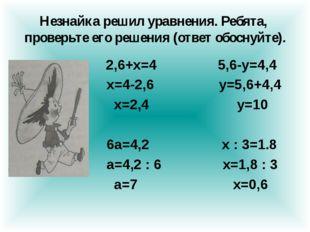 Незнайка решил уравнения. Ребята, проверьте его решения (ответ обоснуйте). 2,