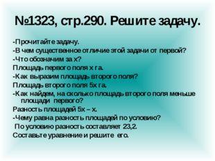 №1323, стр.290. Решите задачу. -Прочитайте задачу. -В чем существенное отличи