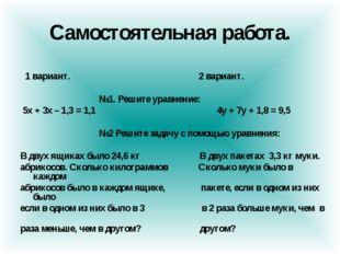 Самостоятельная работа. 1 вариант. 2 вариант. №1. Решите уравнение: 5х + 3х