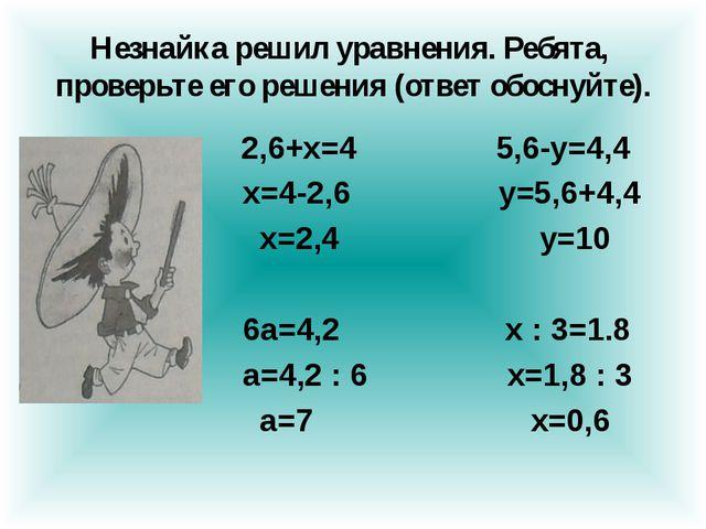 Незнайка решил уравнения. Ребята, проверьте его решения (ответ обоснуйте). 2,...