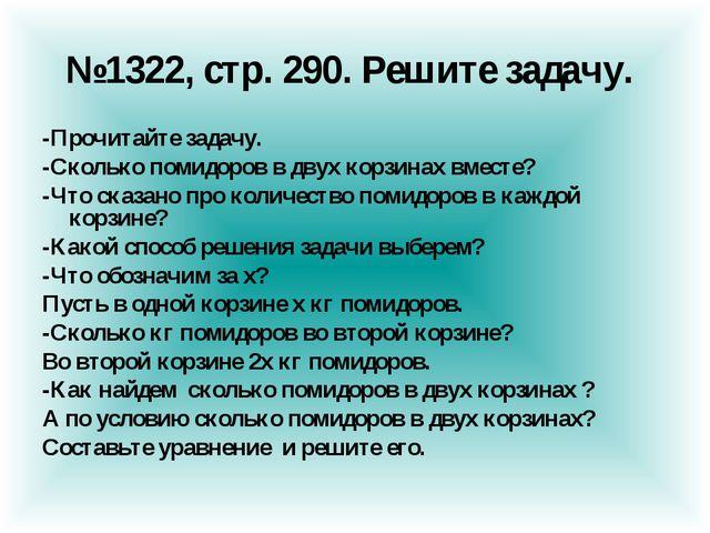 №1322, стр. 290. Решите задачу. -Прочитайте задачу. -Сколько помидоров в двух...