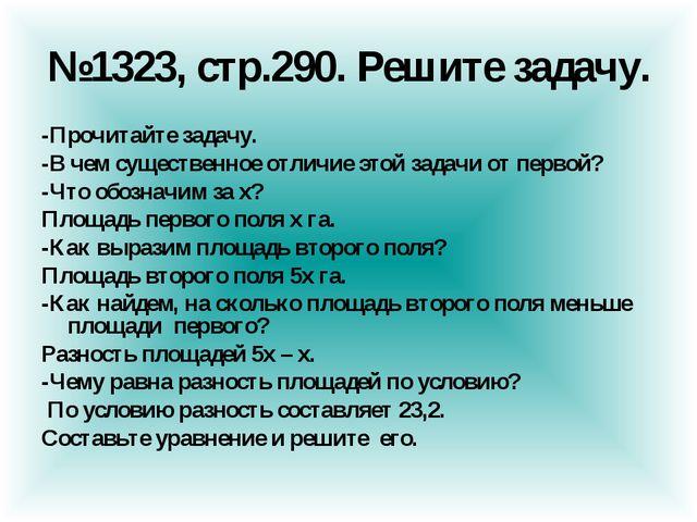 №1323, стр.290. Решите задачу. -Прочитайте задачу. -В чем существенное отличи...