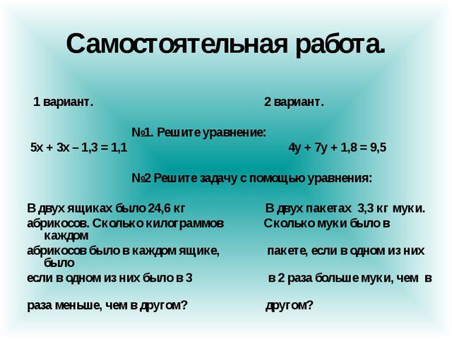 Самостоятельная работа. 1 вариант. 2 вариант. №1. Решите уравнение: 5х + 3х...