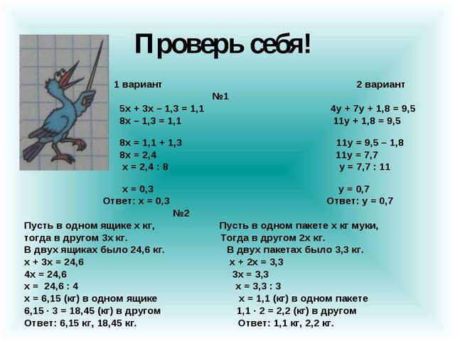 Проверь себя! 1 вариант 2 вариант №1 5х + 3х – 1,3 = 1,1 4у + 7у + 1,8 = 9,5...