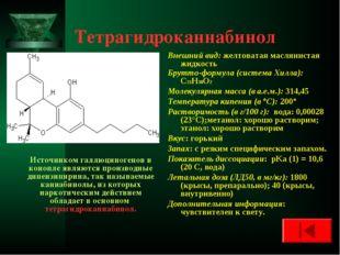Тетрагидроканнабинол Источником галлюциногенов в конопле являются производные