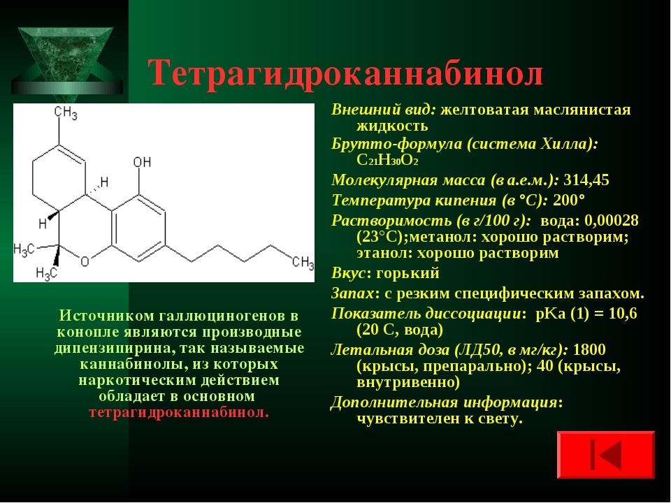 Тетрагидроканнабинол Источником галлюциногенов в конопле являются производные...